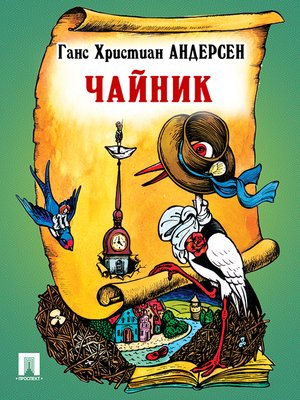 cover image of Чайник