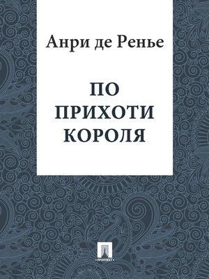 cover image of По прихоти короля