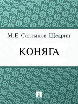 cover image of Коняга