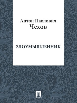cover image of Злоумышленник