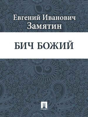 cover image of Бич Божий