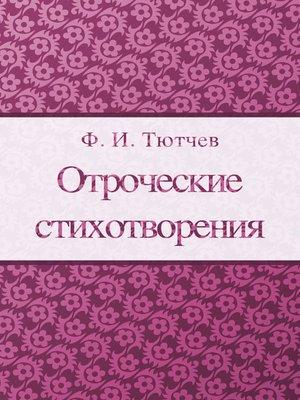 cover image of Отроческие стихотворения