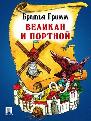 cover image of Великан и портной