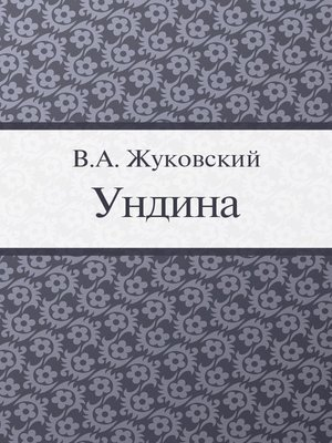 cover image of Ундина