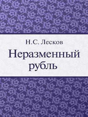cover image of Неразменный рубль