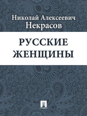 cover image of Русские женщины