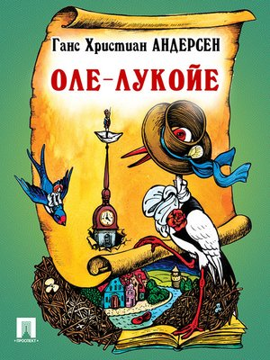 cover image of Оле-Лукойе