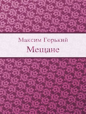 cover image of Мещане