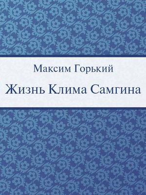 cover image of Жизнь Клима Самгина