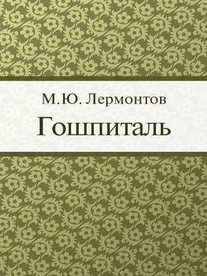 cover image of Гошпиталь