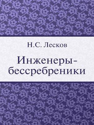 cover image of Инженеры-бессребреники