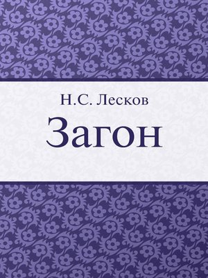 cover image of Загон