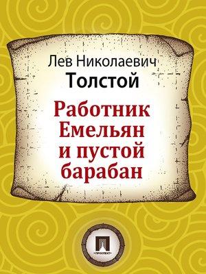 cover image of Работник Емельян и пустой барабан