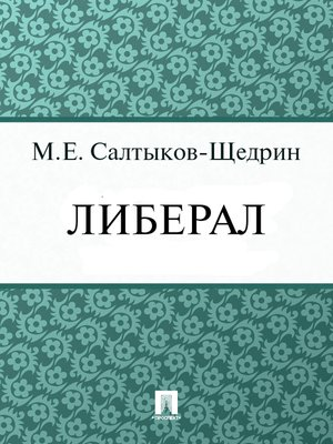 cover image of Либерал