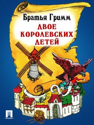 cover image of Двое королевских детей