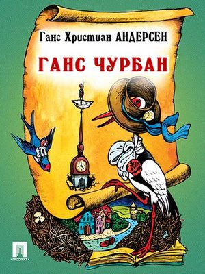 cover image of Ганс Чурбан