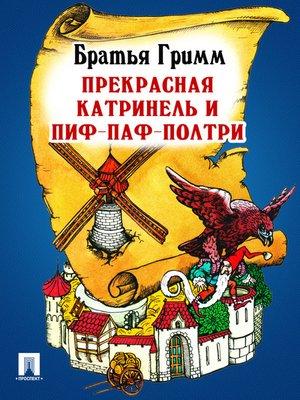 cover image of Прекрасная Катринель и Пиф-Паф-Полтри