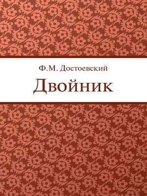cover image of Двойник