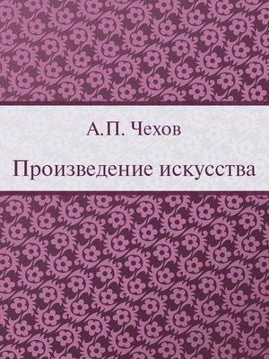 cover image of Произведение искусства