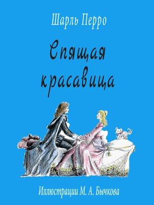 cover image of Спящая красавица
