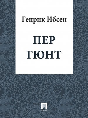 cover image of Пер Гюнт
