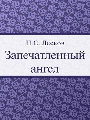 cover image of Запечатленный ангел