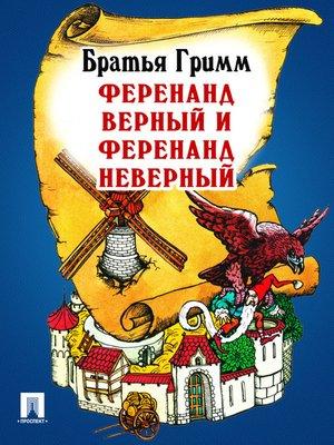 cover image of Ференанд Верный и Ференанд Неверный