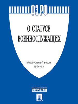 """cover image of ФЗ РФ """"О статусе военнослужащих"""""""