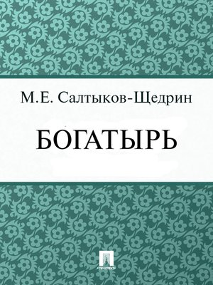 cover image of Богатырь