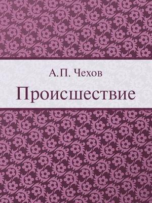 cover image of Происшествие
