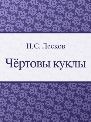 cover image of Чёртовы куклы