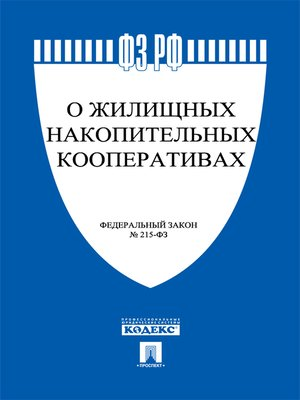 """cover image of ФЗ РФ """"О жилищных накопительных кооперативах"""""""