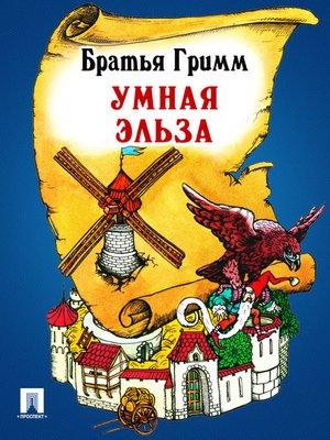 cover image of Умная Эльза