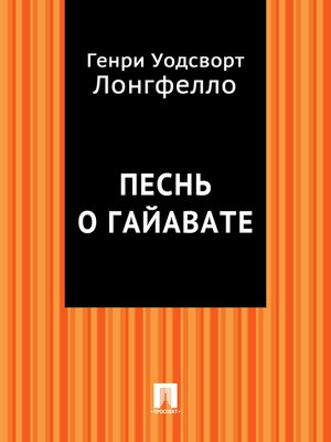 cover image of Песнь о Гайавате