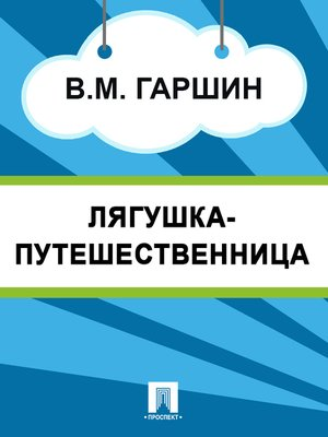 cover image of Лягушка-путешественница