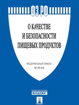"""cover image of ФЗ РФ """"О качестве и безопасности пищевых продуктов"""""""