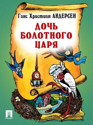cover image of Дочь болотного царя