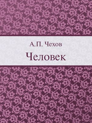 cover image of Человек