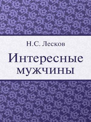 cover image of Интересные мужчины