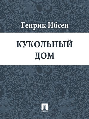 cover image of Кукольный дом