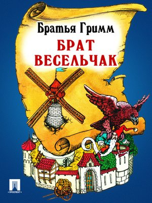 cover image of Брат Весельчак