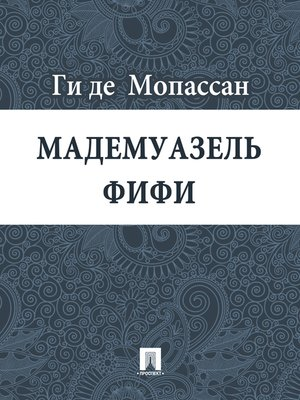 cover image of Мадемуазель Фифи