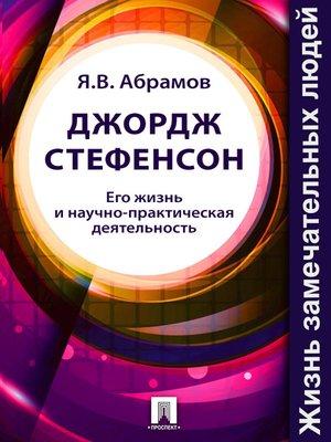cover image of Джордж Стефенсон. Его жизнь и научно-практическая деятельность
