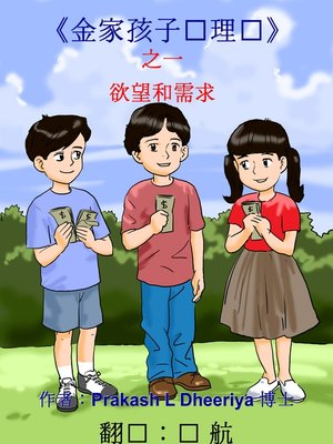 cover image of 欲望和需求