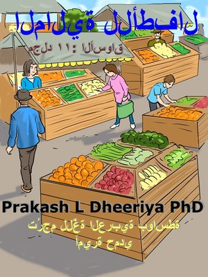 cover image of الأسواق