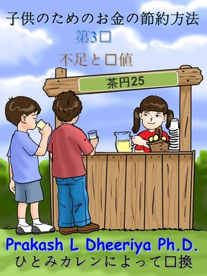 cover image of 不足と価値