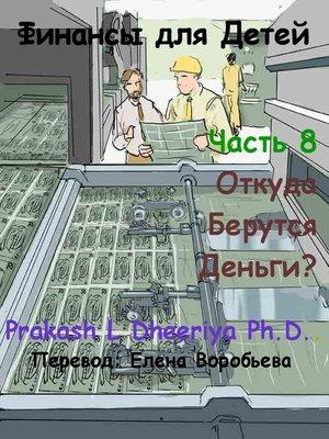 cover image of Откуда Берутся Деньги?