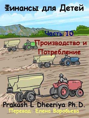 cover image of Производство и Потребление