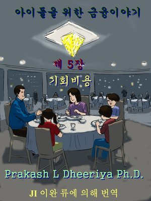 cover image of 기회비용