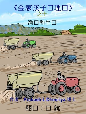 cover image of 消费和生产